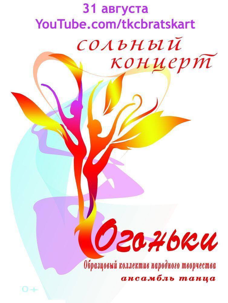 Сольный концерт образцового коллектива народного творчества  «Ансамбль танца «Огоньки»