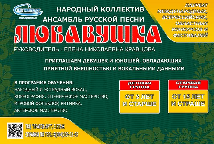 Любавушка, набор в коллектив, 2021г.