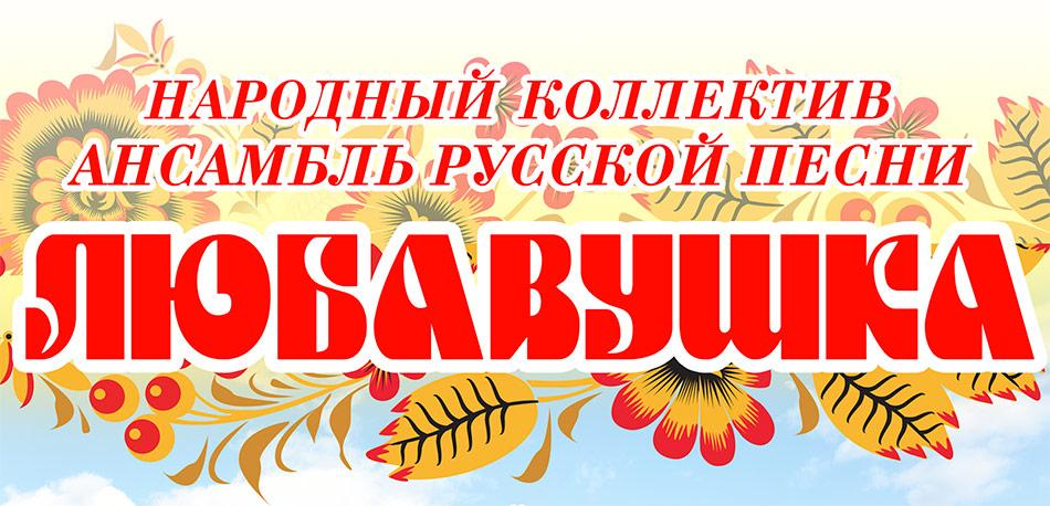 Народный коллектив народного творчества «Ансамбль русской песни «Любавушка»