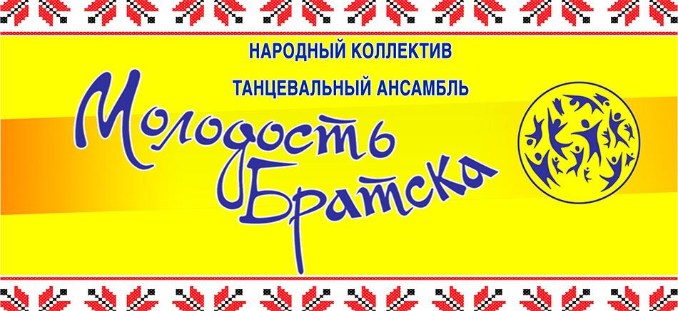Народный  коллектив  «Танцевальный ансамбль «Молодость Братска»