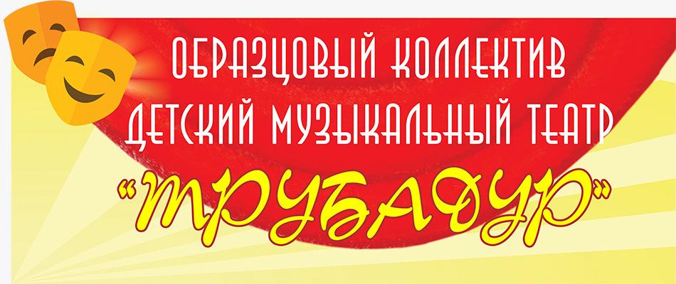 Образцовый детский музыкальный театр «Трубадур»