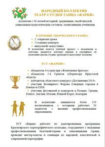 Заслуженный  коллектив народного творчества  «Театр-студия танца «Жарки»