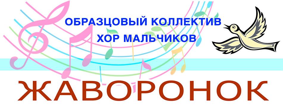 Образцовый коллектив народного творчества «Хор мальчиков «Жаворонок»