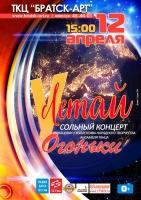 Сольный концерт Образцового коллектива народного творчества «Ансамбля танца «ОГОНЬКИ»