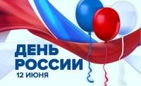 Праздничная программа, посвященная «Дню России»