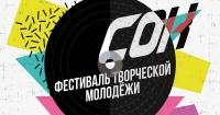 Фестиваль творческой молодежи «СОК»