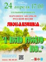 Сольный концерт Народного коллектива ансамбля русской песни «ЛЮБАВУШКА»