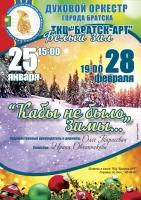 Духовой оркестр города Братска с концертной программой: «Кабы не было» Зимы…